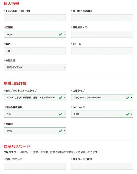手順その3.「デモ口座開設」の申込情報を入力する