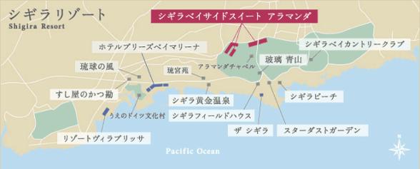 シギラリゾート 地図