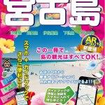 宮古島に着いたら、3冊のガイドブックをGET!