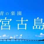 『千原ジュニア』さんおススメの宮古島!!
