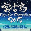 『宮古島ミュージックコンベンション2015』海とビールと最高の音楽を!!
