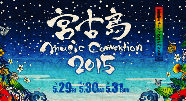 美ぎ島ミュージックコンベンション