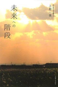 未来への階段 上地一美 宮古島