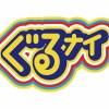 【ぐるナイ ロケ地紹介!!】宮古島で魚釣りバトル!!
