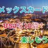 USJ×アメックスカードでUSJが10倍楽しめる特別VIP特典キャンペーン開始!!