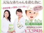Pole Pole葉酸サプリ