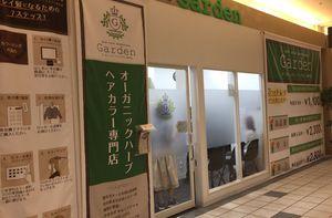 ヘアカラー Garden