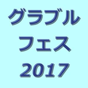グラブルフェス2017