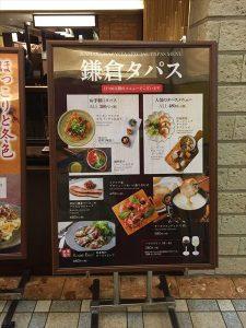 鎌倉タパス