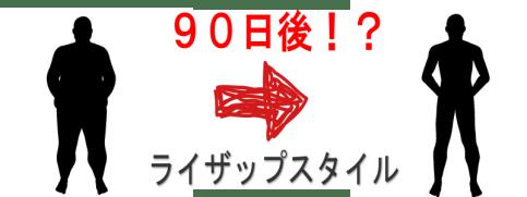 ライザップスタイル90日実践!
