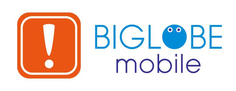 BIGLOBEモバイルのデメリット