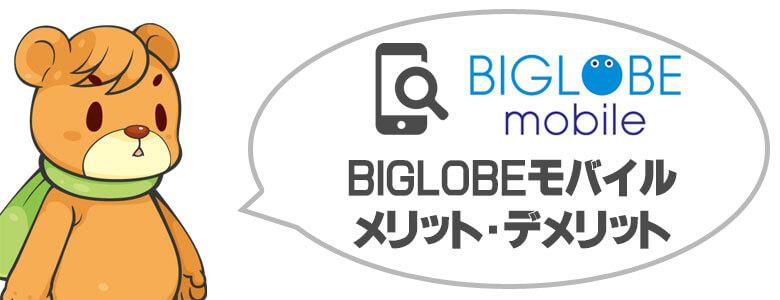 BIGLOBEモバイルのメリット・デメリット