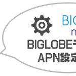 BIGLOBEモバイルのAPN設定