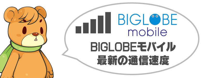 BIGLOBEモバイルの最新速度