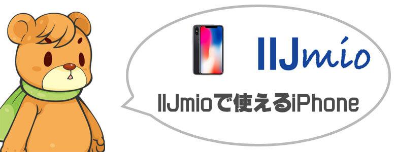 IIJmioで使えるiPhone