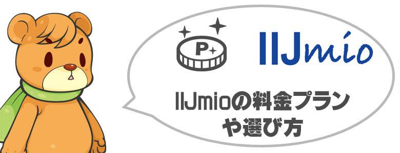 IIJmioの料金プランや選び方