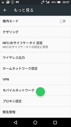設定画面からモバイルネットワークを開く