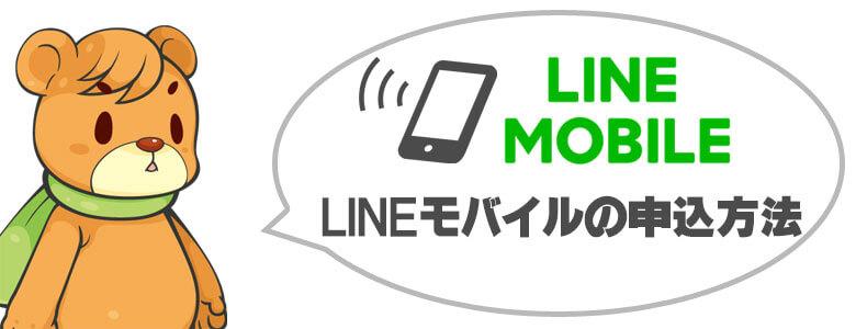LINEモバイルの申込方法
