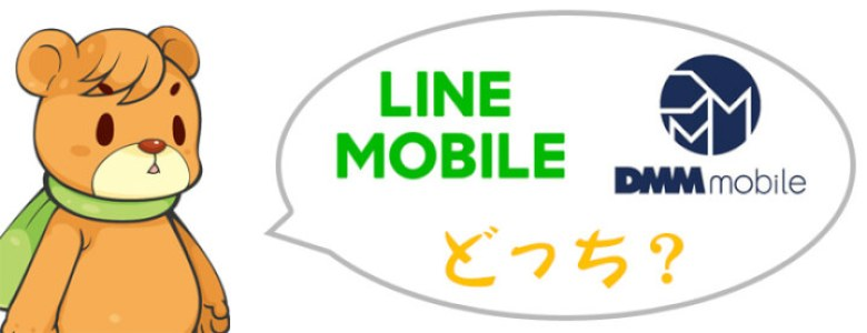 LINEモバイルとDMMモバイルはどちらが良いか?