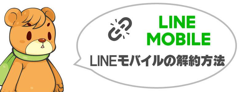 LINEモバイルの解約手順・MNP転出方法