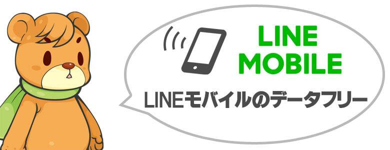 LINEモバイルのデータフリーの注意点