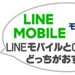 LINEモバイルとOCNモバイルどっちがおすすめ?