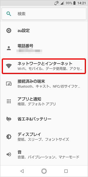 〔ネットワークとインターネット〕をタップ