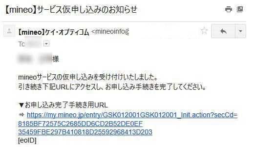 【mineo】サービス仮申し込みのお知らせ