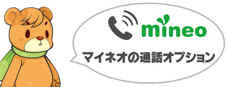 マイネオの通話オプション