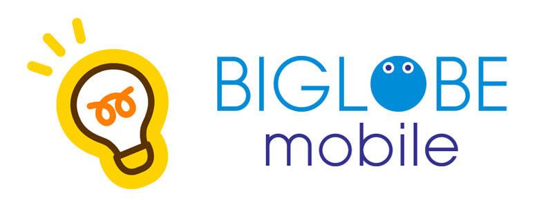 BIGLOBEモバイルのメリット