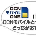 OCNモバイルとnuroモバイルどっちがおすすめ?