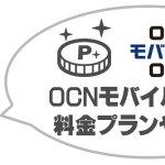 OCNモバイルONEの料金プランや選び方