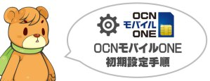 OCNモバイルONEのMNP開通手続き・APN設定