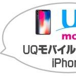 UQモバイルで使えるiPhone