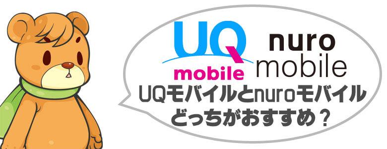 UQモバイルとnuroモバイルはどっちがおすすめ?
