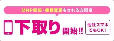 UQ mobile 下取りサービス