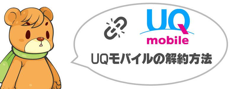 UQモバイルの解約方法