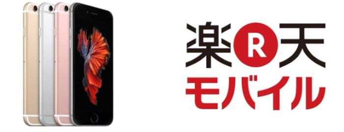 iPhone6sと楽天モバイル