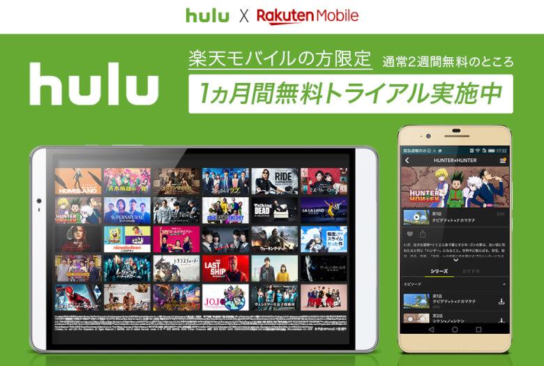 「Hulu」1カ月無料トライアル