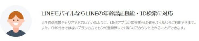 格安SIMで唯一LINEの年齢認証ができる