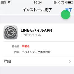 LINEモバイルのAPN構成プロファイルをインストール