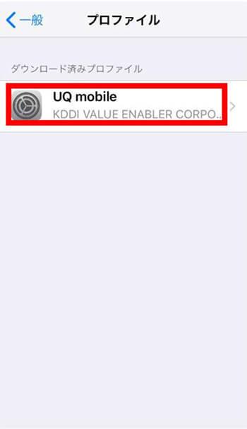「UQ mobile」をタップ