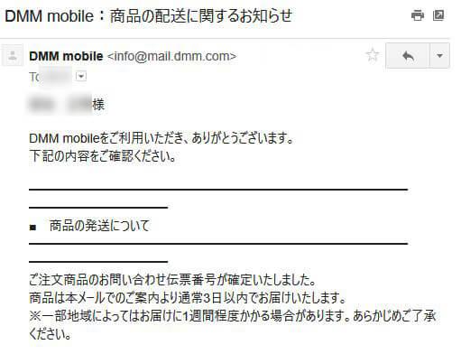 DMM mobile:商品の配送に関するお知らせ