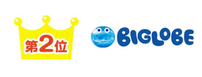 【2位】BIGLOBEモバイル