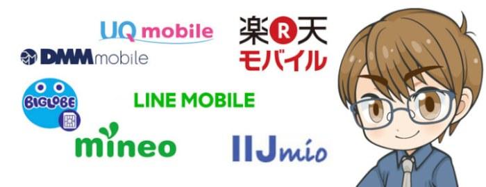 楽天モバイルと他の格安SIM