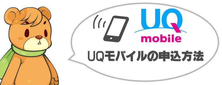UQモバイルの申込方法