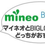 マイネオとBIGLOBEモバイル どっちがおすすめ?