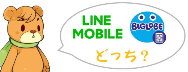 LINEモバイルとBIGLOBEモバイルはどちらが良いか?