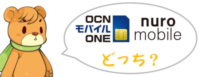 OCNモバイルONEとnuromobile(ニューロモバイル)はどちらが良いか?