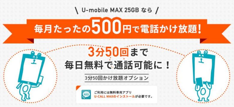 U-CALL MAX